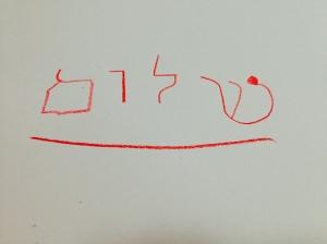 home school waldorf learn hebrew
